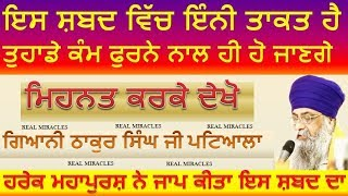 Is Shabad De Jaap Nal Sare Km Bn Jaange- GIANI THAKUR SINGH JI PATIALA