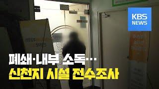 교회 폐쇄, 전수조사…전국 지자체 신천지 강력 대응 /…