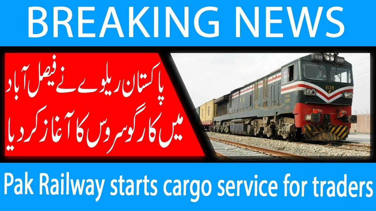 Pak Railway starts cargo service for traders | 25 Sep 2018