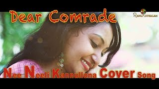 Nee Neeli Kannullona COVER Song Dear Comrade Telugu // Dop : GNANESHWAR