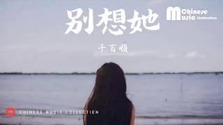 千百順 - 別想他 (歌词) ♫ Qian Bai Shun - Bie Xiang Ta (Lyrics)【HD】