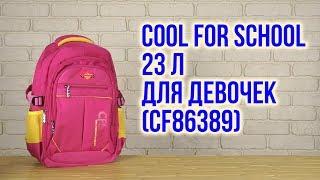 Розпакування Сool For School 820 43x28x19 см 23 л для дівчаток CF86389