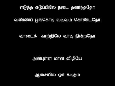 Tamil Song - அன்புள்ள மான் விழியே