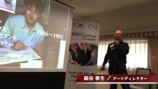 【アートディレクター】細谷泰生さんメインプレゼンテーションです。 日...