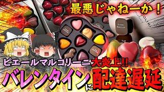 【ゆっくり解説】最悪なバレンタイン!!ピエールマルコリーニチョコ配達遅延で大炎上中...!?