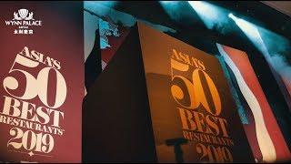 2019年亞洲50最佳餐廳頒獎典禮 | Asia's 50 Best Restaurants 2019 Awards Ceremony