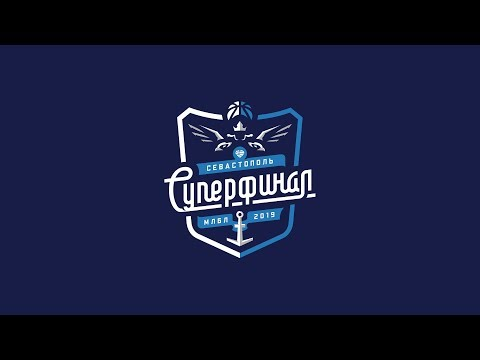 Суперфинал МЛБЛ 2019. 4 сентября. Новая Арена