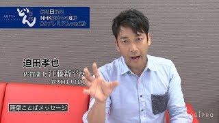 【迫田孝也】『西郷どん』出演メッセージ<薩摩ことば編>