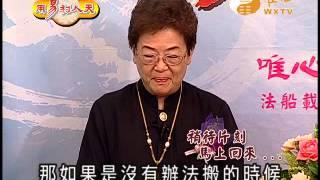 元瓊法師 元彬法師 元貴法師(1)【用易利人天35】| WXTV唯心電視台