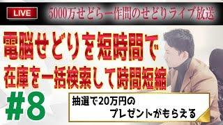 20万円分のプレゼント応募方法 1.せどり作間のYouTubeアカウントを、 チャンネル登録する事 チャンネル登録はこちら ...