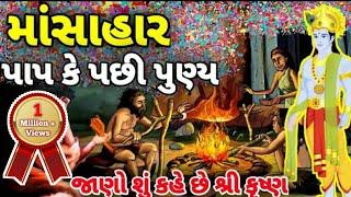 શ્રી કૃષ્ણના મતે માંસ ખાવું તે પાપ છે કે પછી પુણ્ય, શુ કહે છે હિંદુ ધર્મ || Dharmik Vato