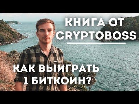 МОЯ КНИГА И КОНКУРС НА ОДИН БИТКОИН!