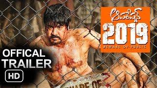 Srikanth's Operation 2019 OFFICIAL Theatrical Trailer | Diksha Panth | 2018 Latest Telugu Trailers