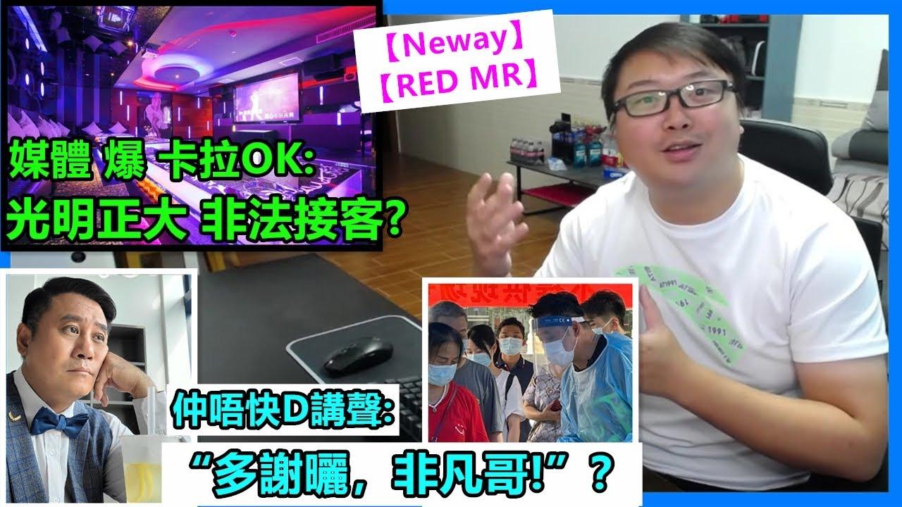 """媒體爆卡拉OK:光明正大 非法接客?【Neway】【RED MR】仲唔快D講聲:""""多謝曬,非凡哥!""""?"""
