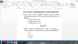 Выражения с переменными 5 класс