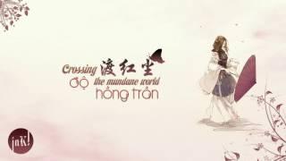 渡红尘 / Du Hong Chen / Độ Hồng Trần - Unknown