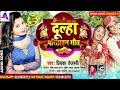 दूल्हा परिछावन गीत - Priyanka Tejaswi  विवाह गीत  Dulha Prichhavan Geet \/\/ प्रियंका तेजस्वी