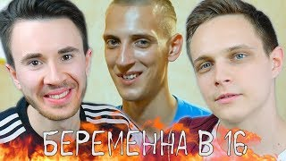 "🔥ГОРЯЧИЙ САМЕЦ НА ""БЕРЕМЕННА В 16"""