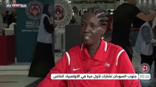 مشاركة لجنوب السودان لأول مرة في #الأولمبياد_الخاص