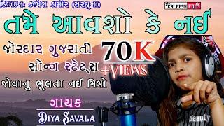 Tame Aavsho Ke Nai Song Status   Kona Re Sahare New Song   Diya Savala New Gujarati Song Status   
