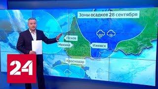 """""""Погода 24"""": в Европейскую Россию идет тепло - Россия 24"""