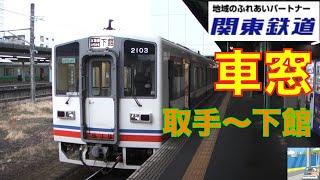 【HD車窓】関東鉄道常総線3/4 取手~下館