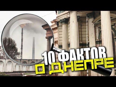 10 ФАКТОВ О ДНЕПРЕ (ДНЕПРОПЕТРОВСКЕ)