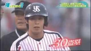 トリプルスリーを達成した山田哲人選手の裏側に密着 モチベーションを高...