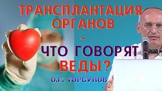 ТРАНСПЛАНТАЦИЯ органов что говорят Веды Торсунов О Г