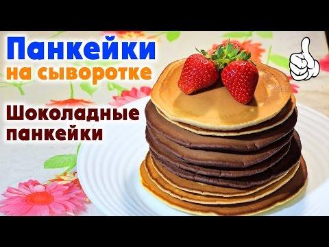 ПАНКЕЙКИ на сыворотке | Шоколадные панкейки | Chocolate pancakes - видео рецепты Delicious food