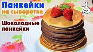 ПАНКЕЙКИ на сыворотке | Шоколадные панкейки | Chocolate pancakes - видео рецепты