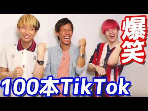 【カルxピン】たくさんのVAZクリエイターとTikTok100本撮れるまで帰れません!!!