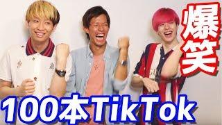 【カルxピン】TikTok100本撮れるまで帰れません!!!