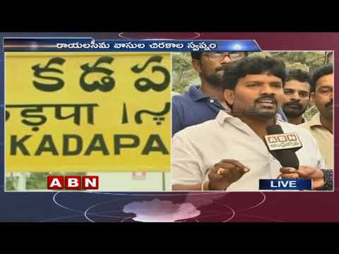 Discussion on Chandrababu to lay foundation stone for Kadapa Steel Plant | Part 1 | ABN Telugu