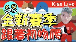 初吻KissLive【傳說對決】新賽季跟YR跟米克起走