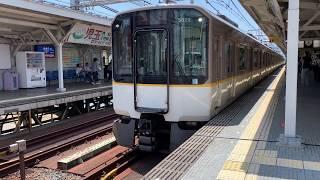 阪神武庫川駅 ホームギリギリ近鉄5800系・5820系ミニ発車集 2019/06/09