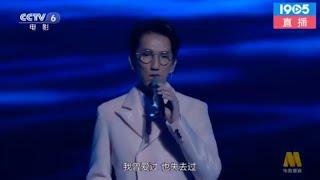 林志炫献唱《没离开过》,歌唱功底展露无疑!【第32届金鸡奖开幕式 | 20191119】