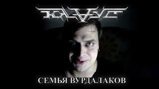 Слушать рок сингл группы Клаус - Семья Вурдалаков (скачивать музыку - ссылка в описании)