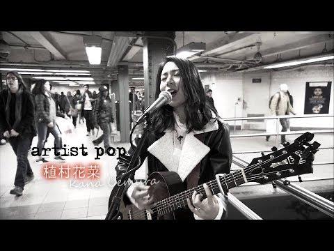 植村花菜 meets New Yorkの地下鉄ミュージシャン/  Ka-Na meets subway musicians