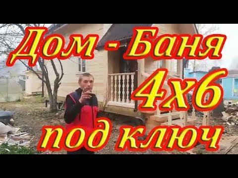 Дом - баня из бруса 4х6 в Московской области - Двухэтажная баня под ключ от СК Доминика