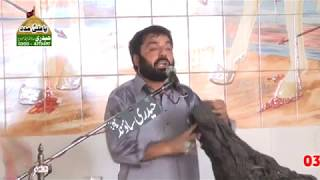Zakir Syed Najam ul Hassan Notak 14 August 2017 Shahadat Mola Ali