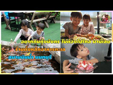 ปันคุณทีวี รีวิวร้านอาหาร ตั้งหลักอาหารทะเล สนามบินน้ำ จ.นนทบุรี #กุ้งมังกร #ของดีเมืองนนท์