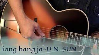 Ïong bang ja ~ Un sun