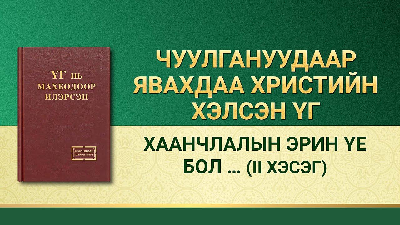 """Бурханы үг   """"Хаанчлалын эрин үе бол үгийн эрин үе юм"""" (II хэсэг)"""