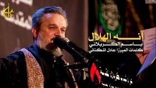 آنه الهلال | الرادود باسم الكربلائي