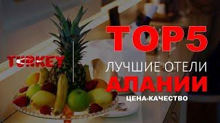 5 ЛУЧШИХ ОТЕЛЕЙ АЛАНИИ 5* / TOP5 ALANYA HOTELS 5* (TURKIYE / TURKEY / ТУРЦИЯ) All inclusive