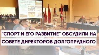 """""""Спорт и его развитие"""" обсудили на совете директоров Долгопрудного"""