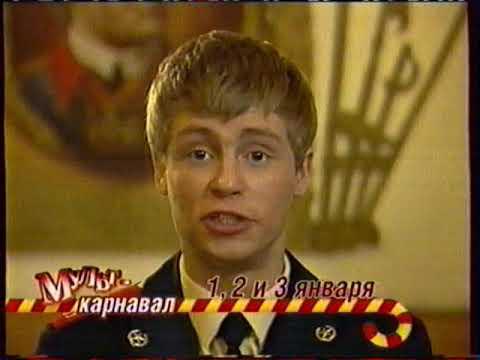 "Анонс ""Мультфейерверк"" (СТС-Урал"