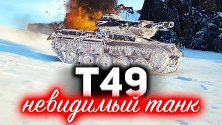 T49 ☀ Каким-то хреном я стал невидимым
