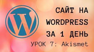 Настройка аниспама Akismet для Wordpress - Урок 7 - Видеокурс по созданию сайта на Wordpress